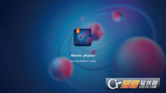 原子物理app