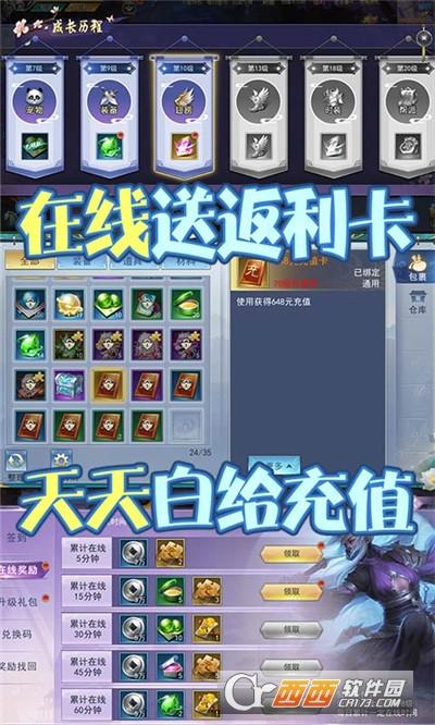 七色创角送千充IOS版
