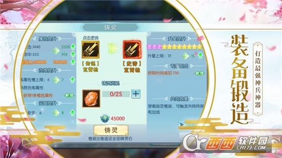 剑歌仙缘红包版