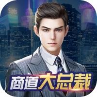 商道大总裁手游v1.0.0