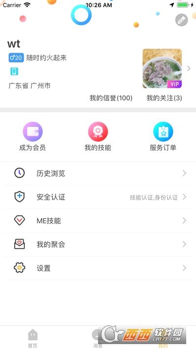 随时约app最新版 4.2.8安卓版