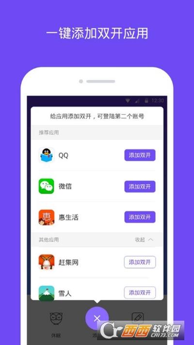 微信WeChat Google Play版 7.0.17