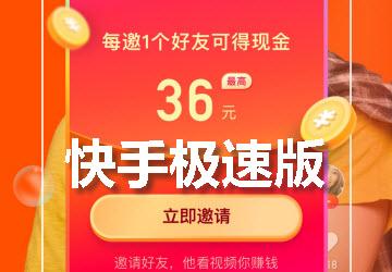 快手极速版2021_快手极速版赚钱app_快手极速版app