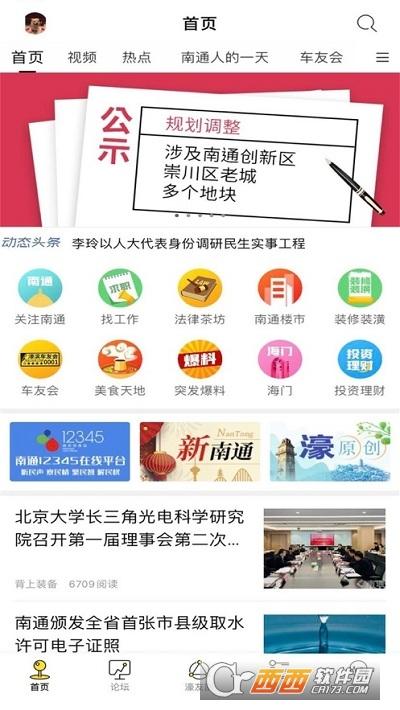 濠友app 66安卓版