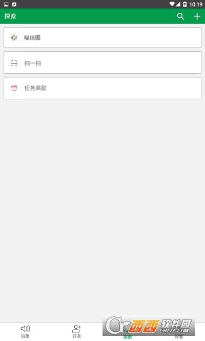 喵信互动app 2.2安卓版