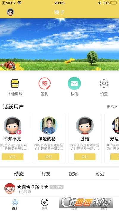 爱卡网app 5.2.1安卓版