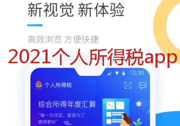 2021个人所得税app下载_个人所得税app下载最新版本