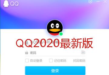 QQ2020