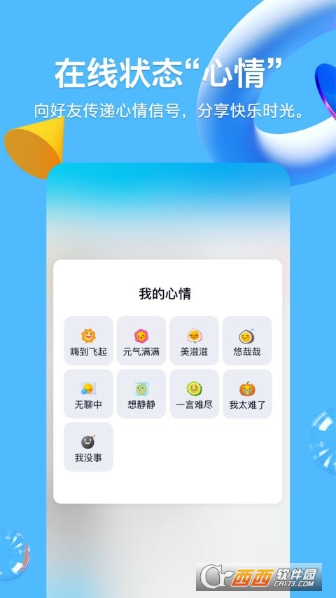 手机QQ2021