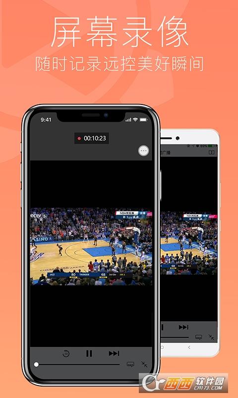 向日葵客户端手机版 5.2.27.39351 安卓最新版