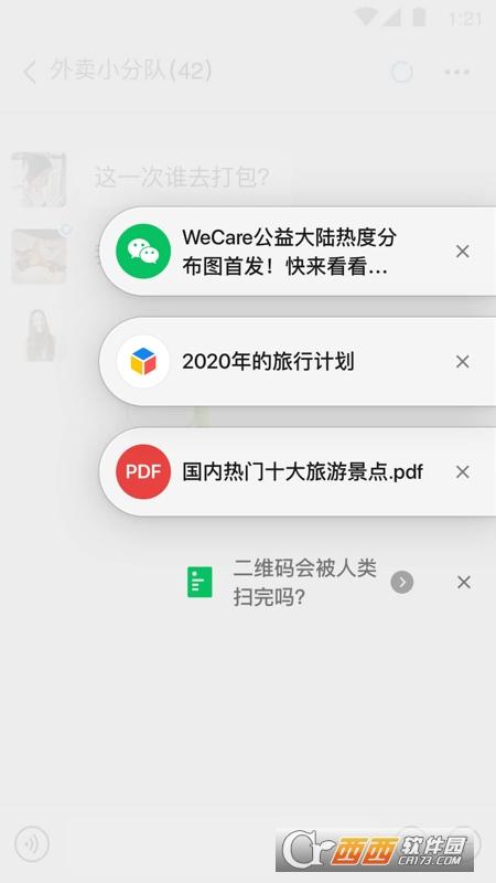 wechat微信国际版 v7.0.17 Google Play版