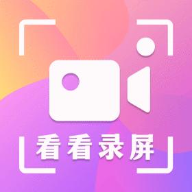 录屏看看(视频录制剪辑)v4.4.0812