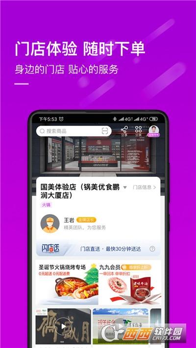 真快乐(国美app改名) v8.0.0安卓版