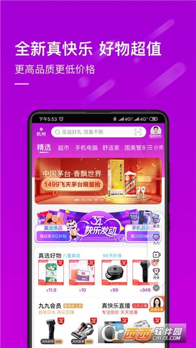 真快乐(国美app改名)