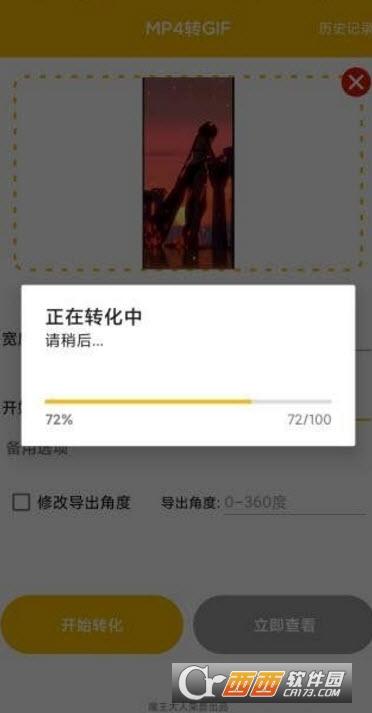 MP4转GIF工具app V1.0安卓版