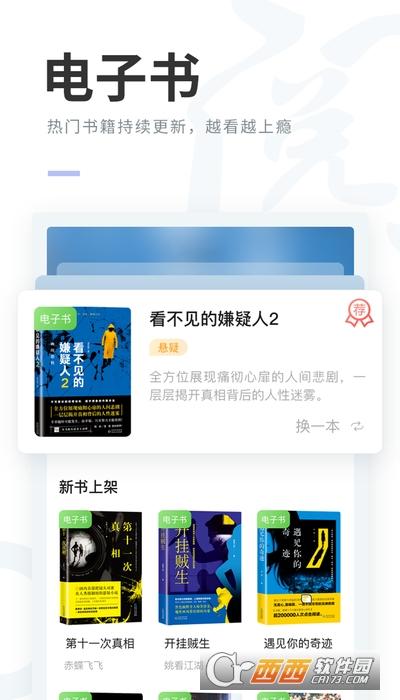 阅贵阅多彩app 1.0安卓版