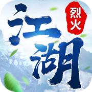 烈火江湖传奇v1.0