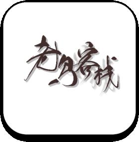 老鸟i主题app