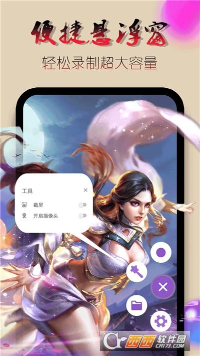 录屏幕视频 v1.3.0安卓版