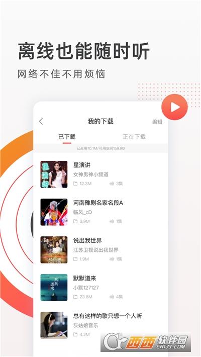 音悦收音机FM电台 v1.0.0安卓版