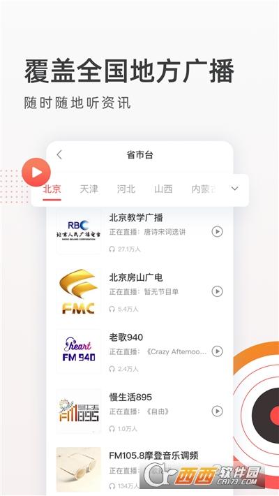 音悦收音机FM电台