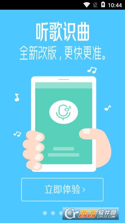天天静听app安卓版 1.0