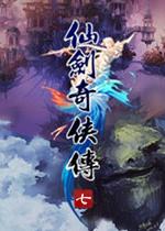 仙剑奇侠传7(Chinese Paladin 7)正版分流