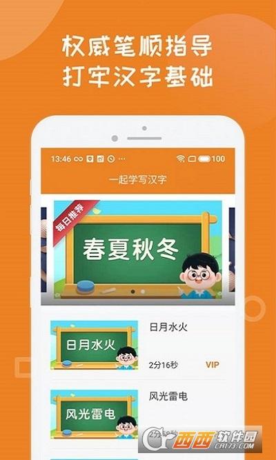 一起学写汉字官方版