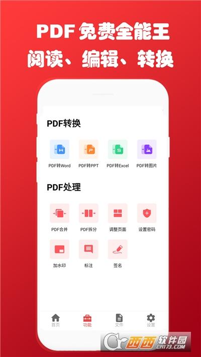 免费PDF转换阅读器 v3.0安卓版