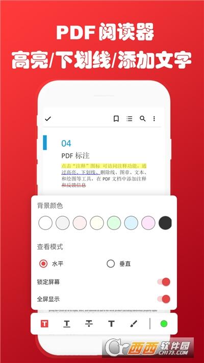 免费PDF转换阅读器