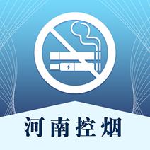 河南控烟平台