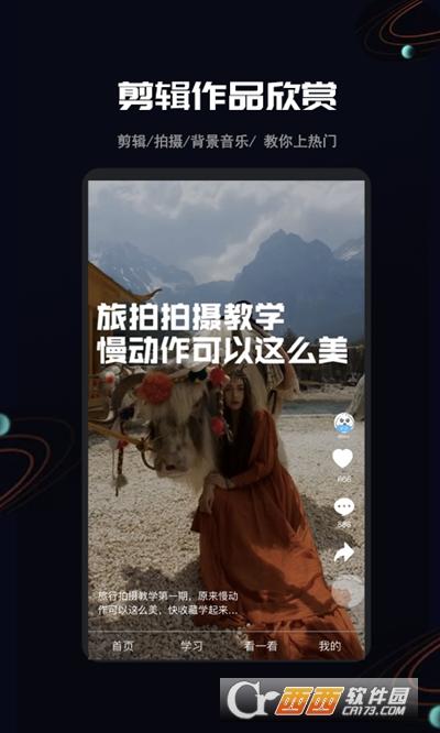 全民剪辑app