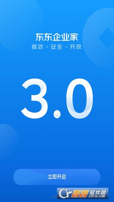 东东企业家(原京东金融企业版) v3.3.2安卓版