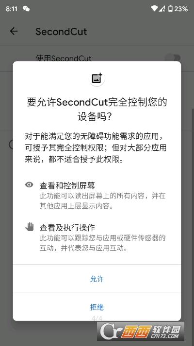 Android11秒截图 v1.0 安卓版