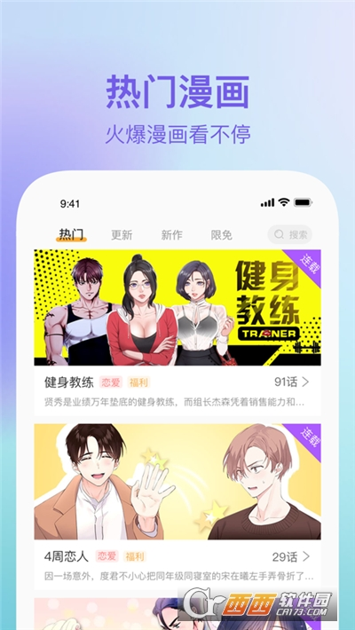 番狸漫画app安卓版 v1.0.1