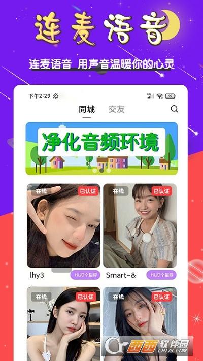 星夜语音app 1.14安卓版