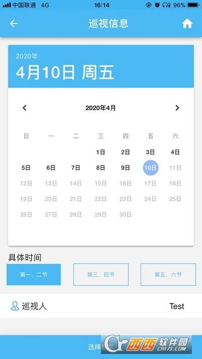技行天下app 1.9官方版