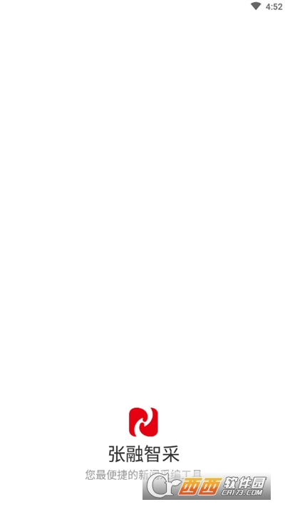 张融智采客户端 v1.0.0安卓版