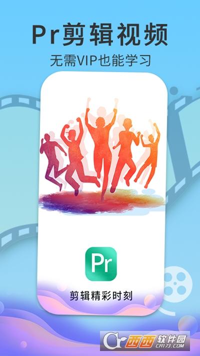 PR短视频剪辑 v1.0.1安卓版