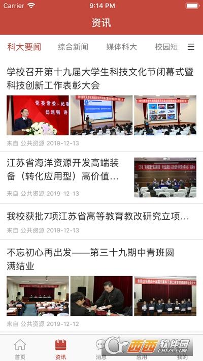 江苏科技大学繁星成绩查询 v1.0.8安卓版