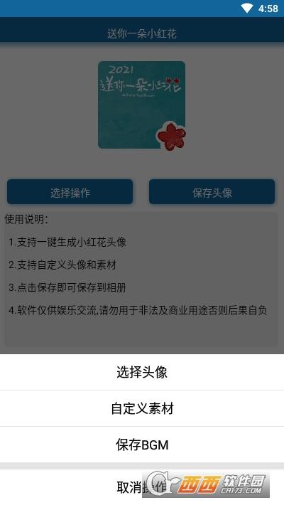 微信送你一朵小红花头像框 v1.0 安卓版