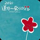 微信送你一朵小红花头像框v1.0 安卓版
