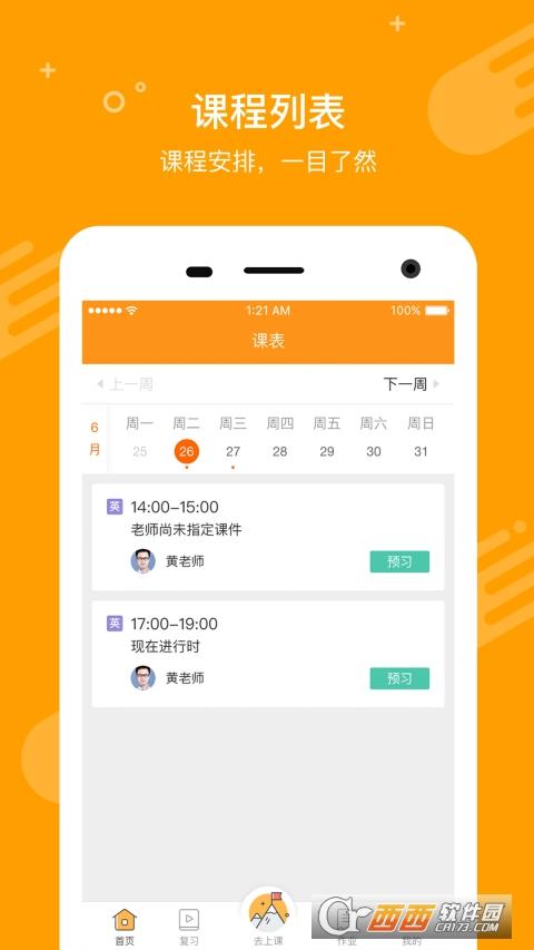 100教育app客户端 v3.9.7 安卓手机版