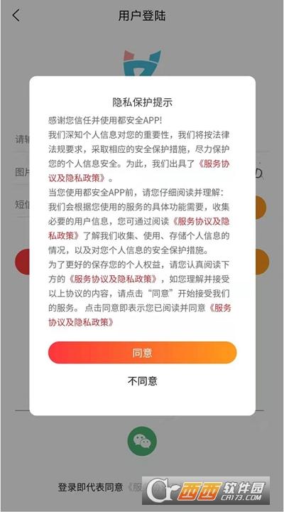都安全小黄盒 v1.0.0安卓版