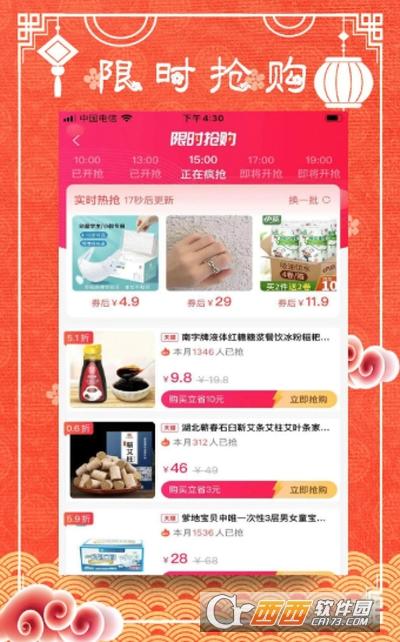 福聚生活app v1.0