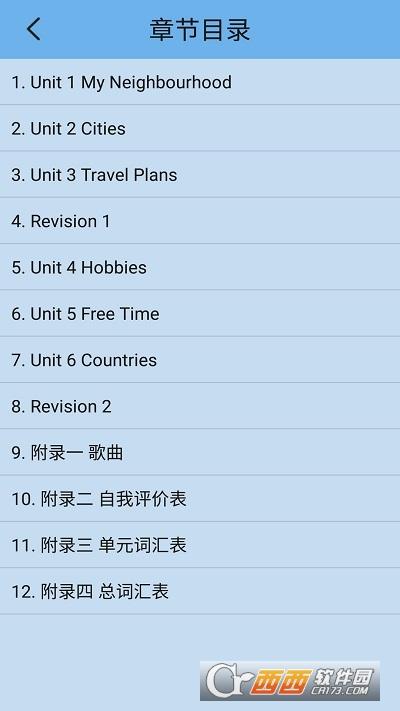 新起点英语四年级下 v1.1.0安卓版