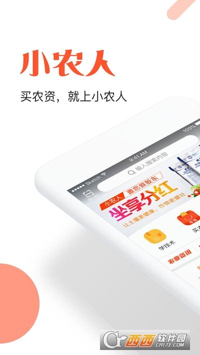 小农人app 3.4.8安卓版