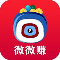微微赚app红包版1.0