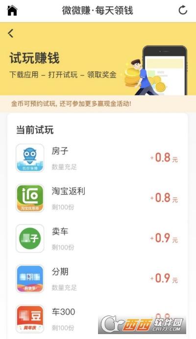 微微赚app红包版 1.0