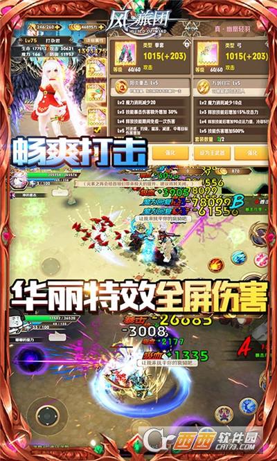 风之旅团送千元充值IOS版 v1.0